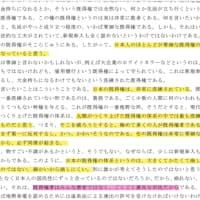 小泉構造改革以降、自民党など構造改革推進派、新自由主義者たちはこうとらえ、日本を変えてきた