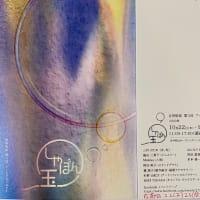 🌿友人橘葉子さんのオリジナルブランドデビュー作品展に伺いました🌿