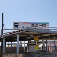04/10 名鉄電車沿線ハイキング 事前Web申込コース(清須)