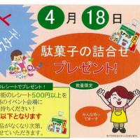 横浜南部市場 食の専門店街 4月18日 日曜イベントのお知らせ!!