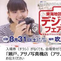 【とうとう当日】デジカメフェア2019