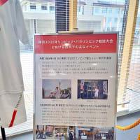 米沢市役所 オリンピックパネル