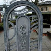 山陰本線・並河駅敷地横・・・鉄道歴史公園
