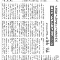 日本独特のいじめの構造、私の即時荷重インプラント経歴でも思い当たります。