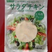 秋川牧園の サラダチキン(むね肉プレーン) ~8月の新