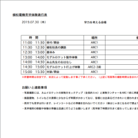 明日7/30(火)は「糸山先生と植松電機のロケット体験教室」
