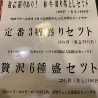 数量限定の真実 in 土古里 ルミネ横浜店