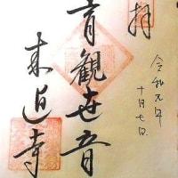 御朱印 鎌倉三十三観音霊場 第14番・来迎寺