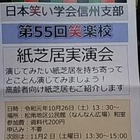 日本笑い学会信州支部第55回笑楽校開きます