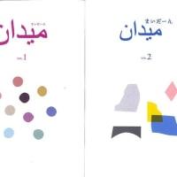 同人誌「まいだーん」Vol.1&2