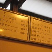 餃子 「龍門」に初~~大鳥居です!