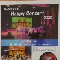 『みんなでつくるHappy Concert2020』が2020年1月13日に開催されるよう@市川市全日警ホール