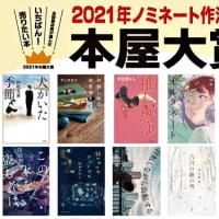 2021年本屋大賞ノミネート作発表!