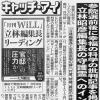 『「月刊WiLL」立林編集長リーディング』の書評が掲載されました(2019-08-14付 東京スポーツ) HAPPY SCIENCEメディア情報