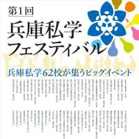 第1回兵庫私学フェスティバル