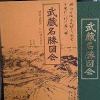 「笛継観音」武蔵名勝図絵