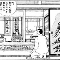 美味しんぼ 海原雄山1~シャブスキーモードについて~
