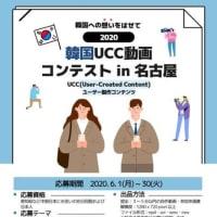 2020韓国UCC動画コンテスト in 名古屋
