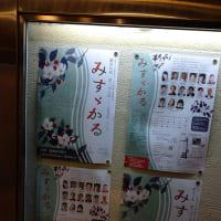 劇団匂組 (わぐみ)第8回公演『みすゞかる』
