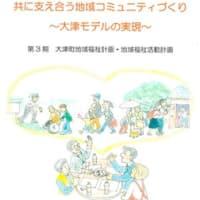 第3期大津町地域福祉・活動計画書📖