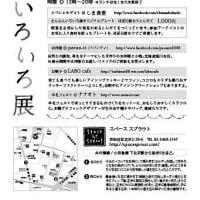 さんにんいろいろ展2014