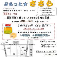 7/21(木)ぷらっと☆ささらのお知らせ