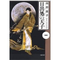 マンガ評論8「日出処の天子」(山岸凉子著 1980~84年)