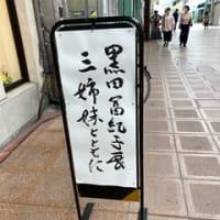 黒田冨喜子展 三姉妹とともに ギャラリーヒルゲートにて
