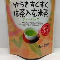 幼児期からの食育に・・・。「ゆうきすくすく抹茶入り玄米茶」