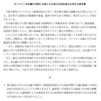 第3回中津川市議会(定例会)が終了しました
