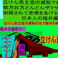 立憲民主党の減税で彼方此方どんどんザクザク削除されて、悲鳴を上げる日本人のアニメーションの怪獣の福井編(5)