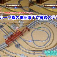 ◆鉄道模型、ミニループ線の電圧降下対策を実施後のテスト!