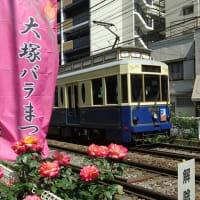 「大塚バラ祭り2019」①