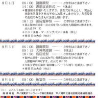湖水祭・例大祭など、夏祭りに関するお知らせ(7月31日~8月6日)