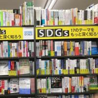 神保町の三省堂書店には、持続可能で皆が幸せを感じられるSDGsの大きなコーナーがあり、楽しく学べます!