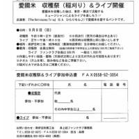 【告知】愛國米 収穫祭(稲刈り)&ライブ 9月8日