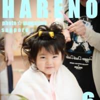 6/19 七五三撮影・鏡越しのSMILE 札幌写真館フォトスタジオハレノヒ