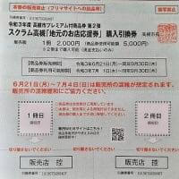 高槻プレミアム付き商品券