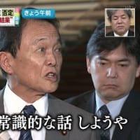 麻生太郎自民党副総裁、北海道産のコメについて「温暖化と言うと悪いことしか書いていないが、いいことがある」「温度が上がりうまくなった。これが現実だ」←違います!品種改良したんです!(呆)