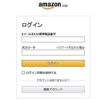 Amazonフィッシングメール、よくできてるなぁ