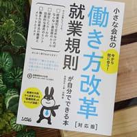 働き方改革の新刊が発売になりました。