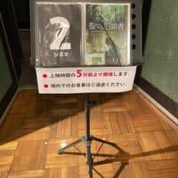 映画『聖なる犯罪者』京都シネマにて