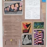 浅野竹二 木版画展