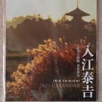 令和3(2012)年、美術ファンにお薦めのカレンダー(入江泰吉)