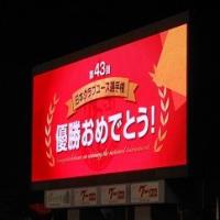 2019 ルヴァン杯プライムテージ準々決勝第2戦 名古屋2-2川崎
