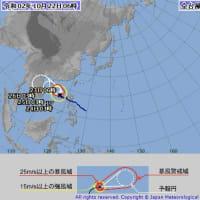 台風17号 ①