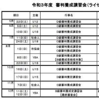 〔お知らせ〕審判講習会・研修会計画表 (9/14版)