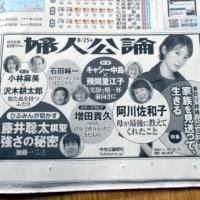 『婦人公論』の新聞広告が見やすかった
