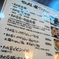 納豆の日の過ごし方 2017