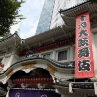 十月の歌舞伎座、第一部&第二部に行ってきた。